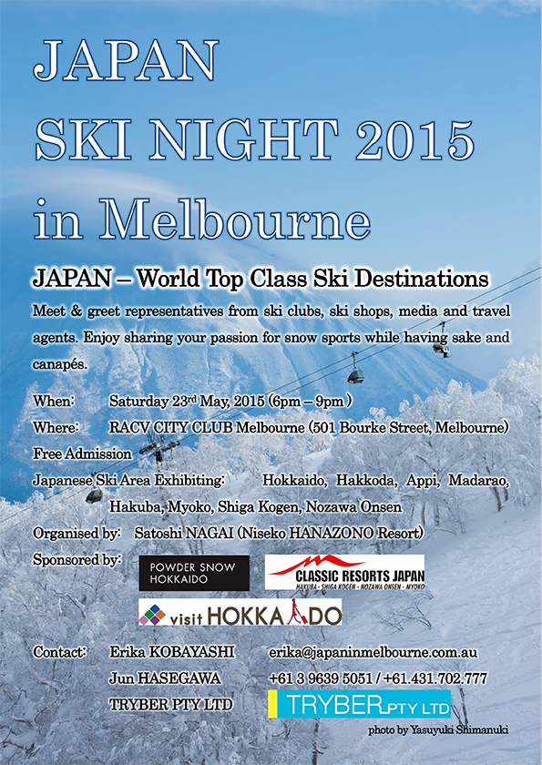 Hokkaido Tourism Organization and Nagano-Niigata Snow Resort Alliance to host Japan ski tourism open house event